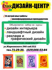 КУРСЫ ИЗО Дизайн-центра СТАХИС